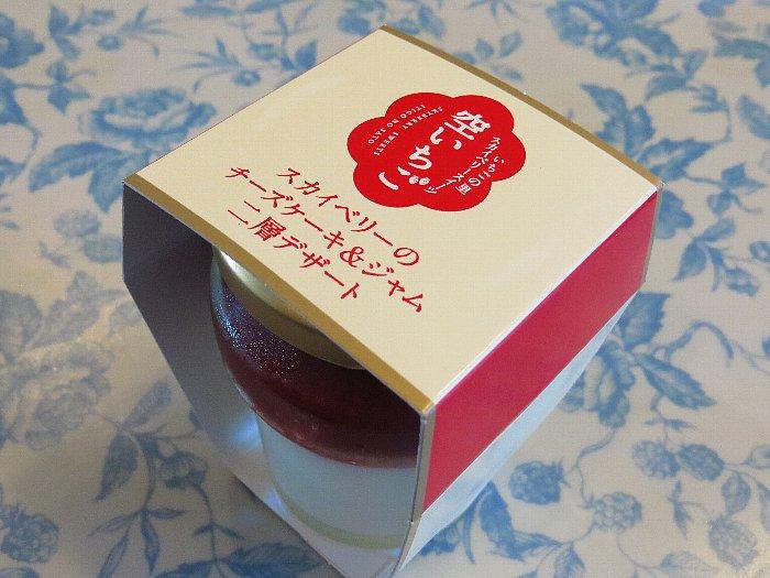 いちごの里の「スカイベリーのチーズケーキ&ジャム『空いちご』」