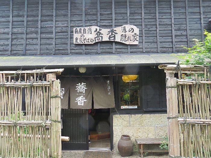 農家そば処 通の隠れ家 蕎香