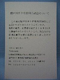 戸川サケ有効利用調査・落選通知