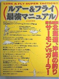 「ルアー&フライ最強マニアル~南北縦断 北海道、沖縄の釣り サーモンvsガーラ(うぬまいちろう著)」