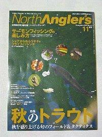 北海道の釣り総合誌「North Angler's(ノースアングラーズ) 2007年11月号」