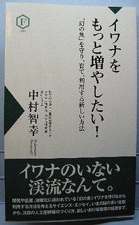 本『イワナをもっと増やしたい!「幻の魚」を守り、育て、利用する新しい方法(中村智幸著)』