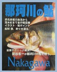 本『栃木の釣り 那珂川の鮎(下野新聞社出版)』