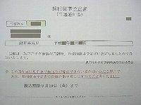 請戸川サケ有効利用調査・当選通知
