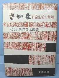 本『さかな~日常生活と魚類~(内田恵太郎著)』