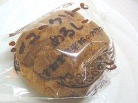 めるしーの「宇都宮産米粉を使ったシュークリーム」