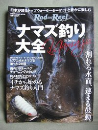 Rod and Reelの「ナマズ釣り大全(地球丸)」