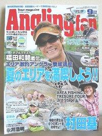 アングリングファン(2010年9月号)