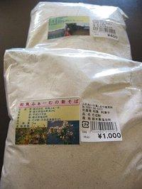 和氣ふぁーむの「新そば(1kg、1,000円)」と「小麦粉(400g、400円)」