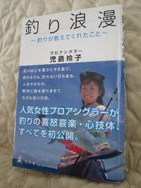 児島玲子さんの本「釣り浪漫~釣りが教えてくれたこと~」
