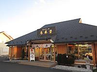 高林堂海道店