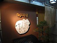 瀬戸寿司(松山市)