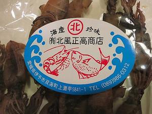 北風正高商店の「子イカの干物」