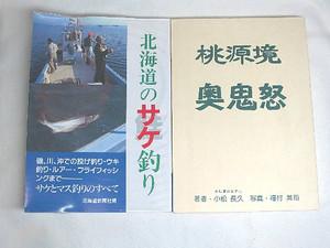 「北海道のサケ釣り(北海道新聞社編)」と「桃源境 奥鬼怒(かに湯のおやじ 小松長久著)」
