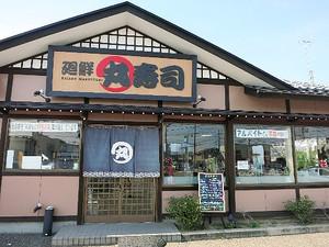 廻り寿司 丸寿司・小針店