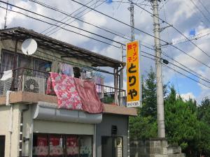 とりや(栃木県塩谷町)