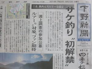 サケ釣り初解禁の記事