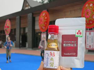 、「鮎魚醤」と「那須野紅茶」