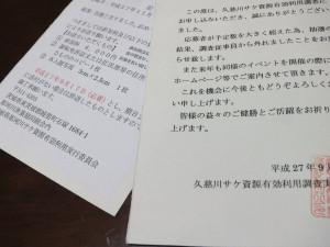 久慈川の落選通知&那珂川の当選通知