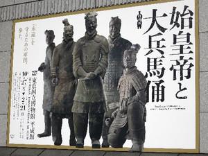 東京国立博物館の特別展「始皇帝と大兵馬俑」