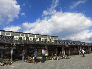 栃木県塩谷町の道の駅「湧水の郷しおや」