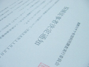 福島県真野川サーモン・フィッシングの当選確定通知