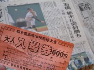 チケットと試合翌日の新聞記事