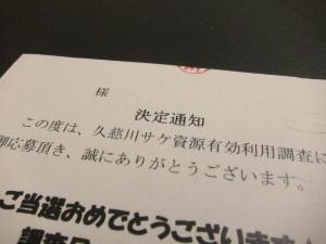2017年茨城県久慈川サーモン・フィッシングに当選通知