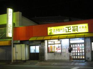 餃子の正嗣(まさし)・岩曽店
