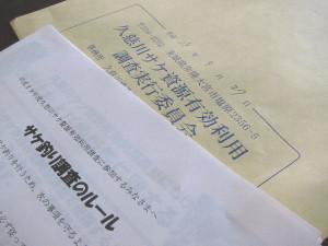 平成29年度久慈川サケ資源有効利用調査の申込資料
