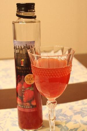 苺のワルツ