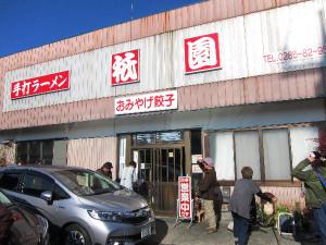 祇園(栃木県真岡市)
