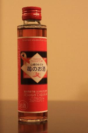 山郷のめぐみ「苺のお酒」