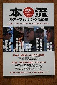 Gijie特別編集Vol.12「本流ルアーフィッシング最前線」(芸文社、1600円(税込)