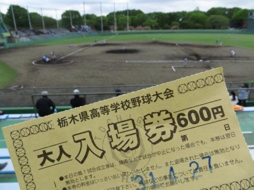 栃木県高校野球春季大会