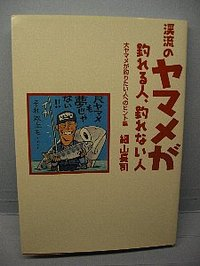 本「渓流のヤマメが釣れる人、釣れない人」