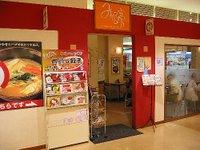 青源・みそしる亭(パセオ店)