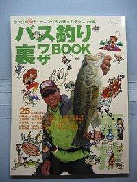 本「バス釣り裏ワザBOOK」