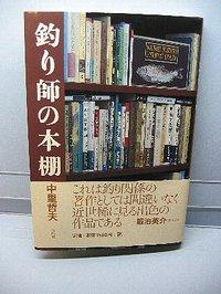 本「釣り師の本棚(中里著)」