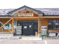 清流の郷かすお(栃木県鹿沼市)