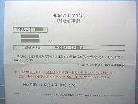 請戸川サケ有効利用調査・当選通知書