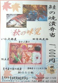 鮭の焼漬弁当(1,000円)