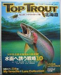 本「Top Trout(トップトラウト)北海道」