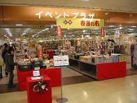 東武百貨店「古書の市」