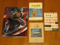 東武百貨店「古書の市」で買った本