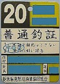 2008年鬼怒川漁協年券(普通釣証)