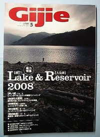 Gijie(ギジー)の2008年5月号