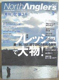北海道の釣り総合誌「North Angler's(ノースアングラーズ)」の9月号