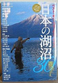 本『ベスト・オブ・フィールド・ガイド 日本の湖沼30』