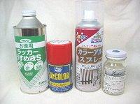 ラッカーうすめ液、缶スプレー、カラーアルミスプレー、ウレタンコート